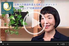 日本人の英語を変えたい!HMメソッドにかける想い(PR動画)